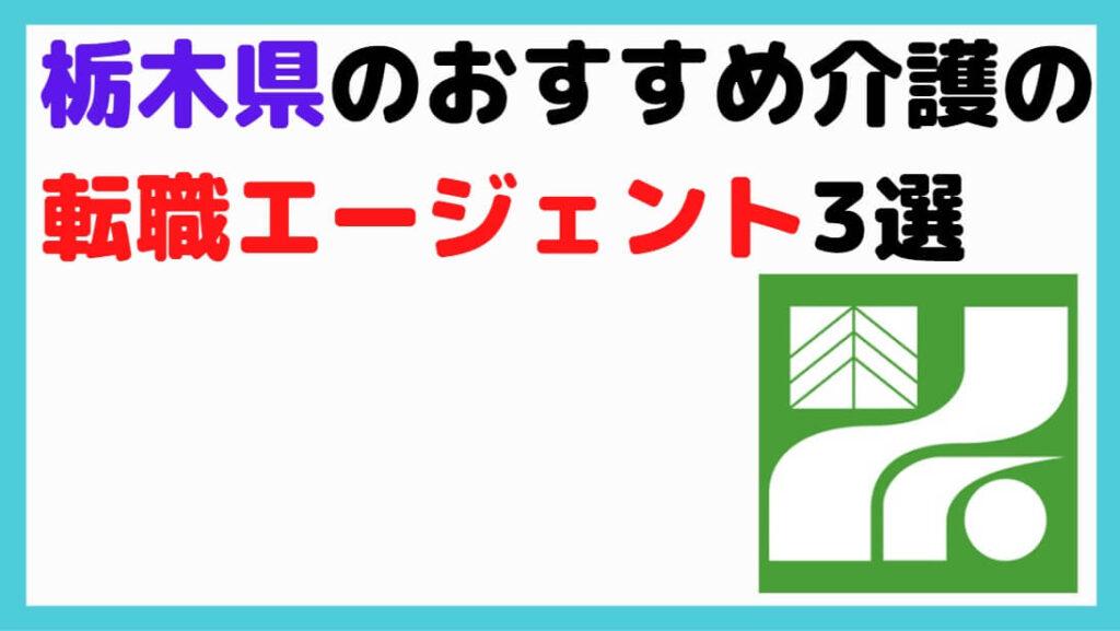 栃木県 転職エージェント