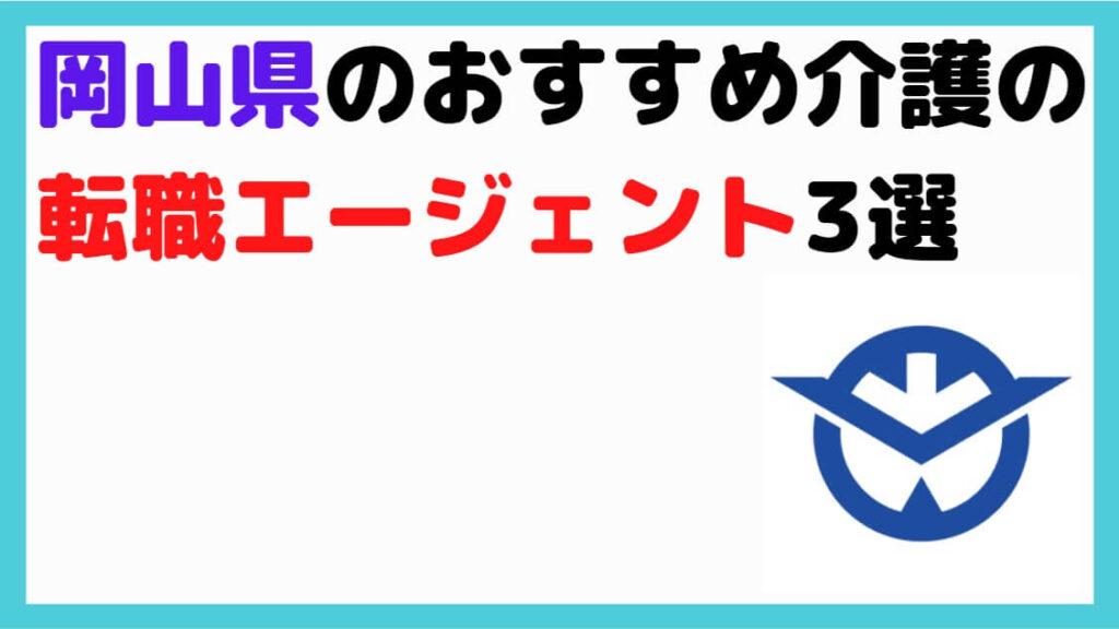 岡山県 介護転職