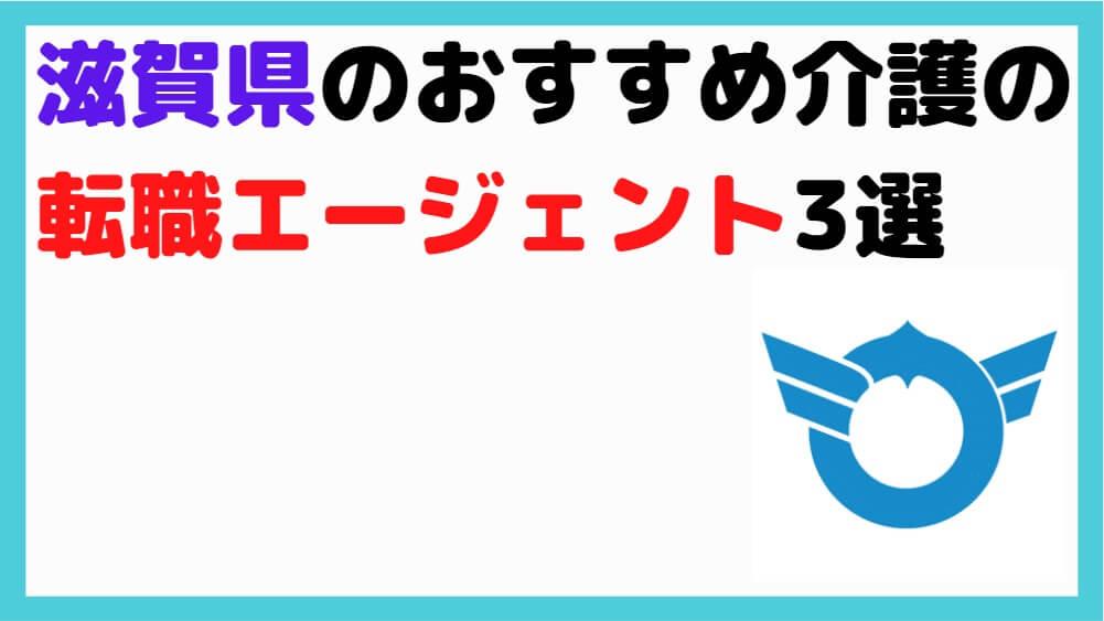 滋賀県 介護転職